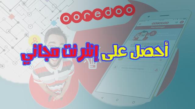 طريقة الحصول على إنترنت مجاني لمستخدمي شريحة أوريدو Ooredoo