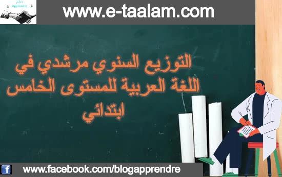 التوزيع السنوي مرشدي في اللغة العربية للمستوى الخامس ابتدائي