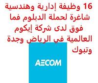 16 وظيفة إدارية وهندسية شاغرة لحملة الدبلوم فما فوق لدى شركة إيكوم العالمية في الرياض وجدة وتبوك تعلن شركة إيكوم العالمية (AECOM), عن توفر 16 وظيفة إدارية وهندسية شاغرة لحملة الدبلوم فما فوق, للعمل لديها في الرياض وجدة وتبوك وذلك للوظائف التالية: - متدرب المالية   (Graduate Finance) - مصمم حضري أول   (Senior Urban Designer) - مدير التخطيط الرئيسي   (Master Planning Manager) - مدير المخاطر   (Risk Manager) - كبار المساح   (Senior Quantity Surveyor) - مساعد أول – مهندس المناظر الطبيعية   (Senior Associate – Landscape Architect) - مدير المشروع   (Project Director) - أخصائي ضمان بيئي   (Environmental Assurance Specialist) - أخصائي أول في تصميم المباني المستدامة   (Senior Specialist Sustainable Building Design) - كبير أخصائي التقييم البيئي   (علم البيئة البحرية) (Environmental Assessment Senior Specialist) - مدير التكلفة / مساح الكميات (مدني)   (Cost Manager / Quantity Surveyor – Civil) - محلل بيانات الموارد البشرية   (HR Data Analyst) - خبير ضمان الجودة / مراقبة الجودة   (QA/QC specilist) - مهندس مواد   (Material Engineer) (وظيفتان) - عالم بيئي أول   (Senior Environmental Scientist) للتـقـدم لأيٍّ من الـوظـائـف أعـلاه اضـغـط عـلـى الـرابـط هنـا       اشترك الآن في قناتنا على تليجرام        شاهد أيضاً: وظائف شاغرة للعمل عن بعد في السعودية       شاهد أيضاً وظائف الرياض   وظائف جدة    وظائف الدمام      وظائف شركات    وظائف إدارية                           لمشاهدة المزيد من الوظائف قم بالعودة إلى الصفحة الرئيسية قم أيضاً بالاطّلاع على المزيد من الوظائف مهندسين وتقنيين   محاسبة وإدارة أعمال وتسويق   التعليم والبرامج التعليمية   كافة التخصصات الطبية   محامون وقضاة ومستشارون قانونيون   مبرمجو كمبيوتر وجرافيك ورسامون   موظفين وإداريين   فنيي حرف وعمال     شاهد يومياً عبر موقعنا وظائف مترجمين شركة زهران للصيانة والتشغيل صندوق الاستثمارات العامة وظائف مطلوب حارس امن وظائف حراس امن في صيدلية الدواء مطلوب محامي بنك الانماء توظيف وظائف حراس امن بدون تأمينات الراتب 3600 ريال وظائف رياض اطفال وظائف حراس أمن بدون تأمينات الراتب 3600 ريال وظائف طب اسنان وظائف بنك سامبا بنك ساب توظيف وظا