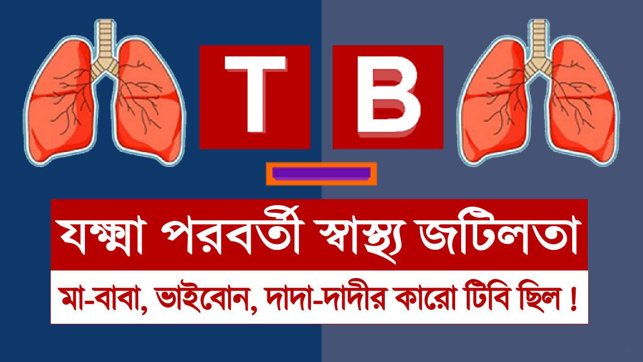 যক্ষা বা TB রোগের জটিলতা