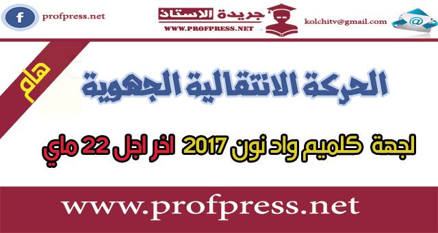 مذكرة تنظيم الحركة الانتقالية الجهوية بكلميم واد نون 2017