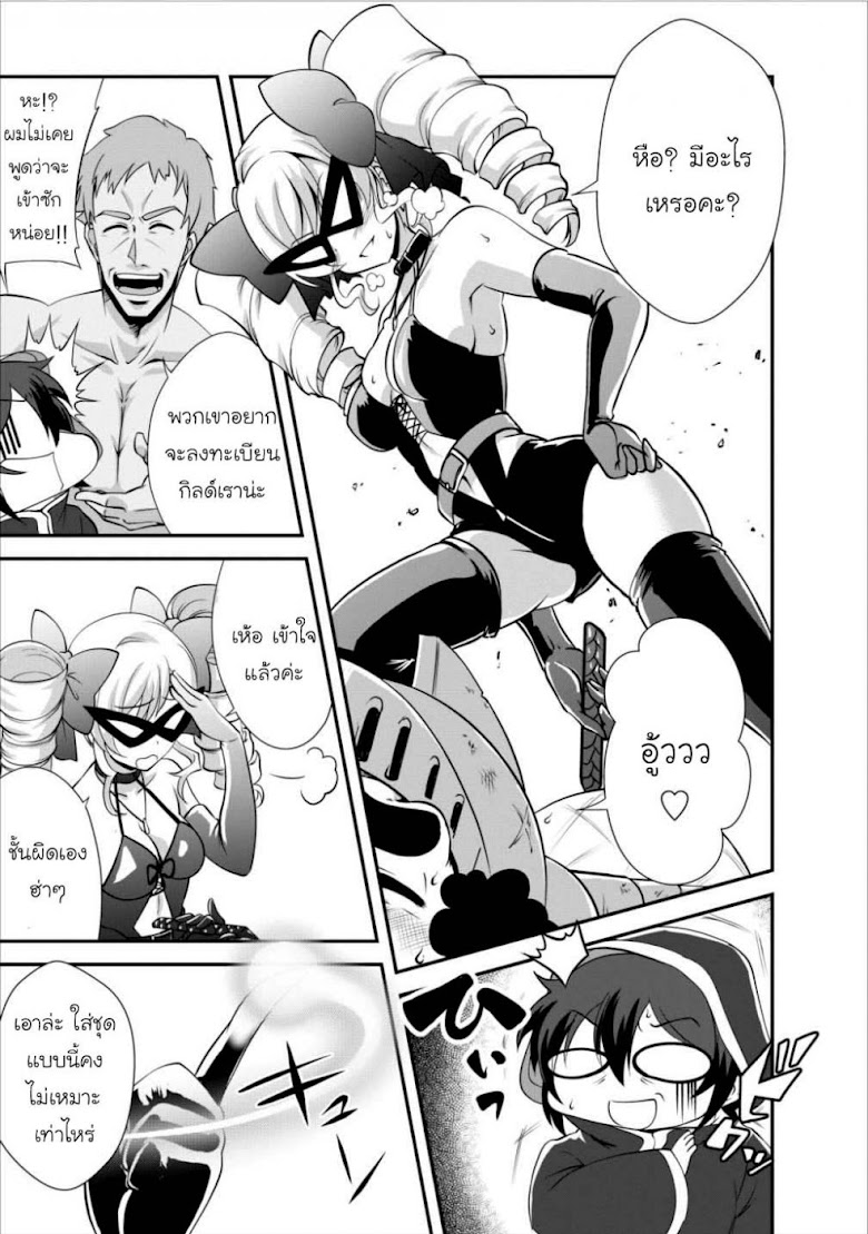 Shinka no mi - หน้า 4