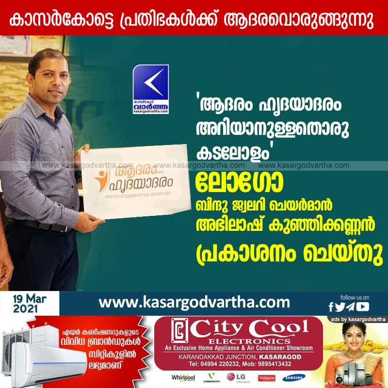 Kasaragod, Kerala, News, President, Secretary, The logo of the event 'Adharam, Hridhyadharam, Ariyanulloadhoru kadalolam' was released.