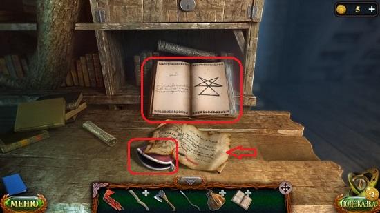на столе лежит открытая книга заклинаний в игре затерянные земли 5
