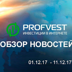 Обзор важнейших новостей из мира финансов и экономики за 01.12.17 - 11.12.17