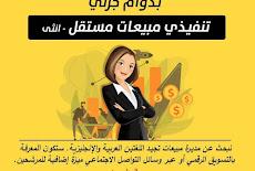 شركة Mesdac Solutions وظائف في سلطنة عمان
