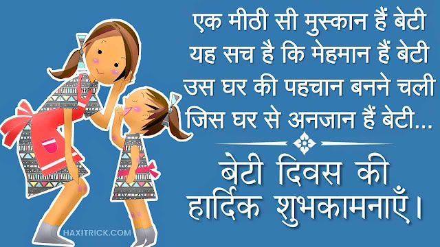 Daughters Day Quotes Images in Hindi