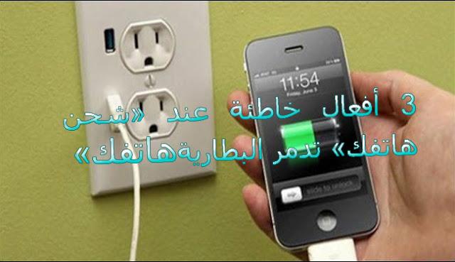 3 أفعال خاطئة عند شحن هاتفك تدمر البطارية