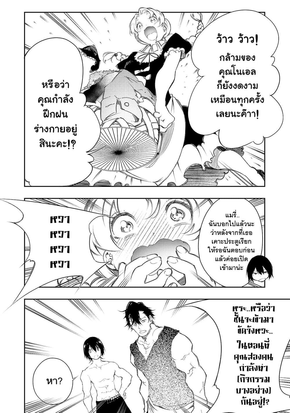 อ่านการ์ตูน Saikyou no Shien-shoku Wajutsushi Dearu Ore wa Sekai Saikyou Kuran o Shitagaeru ตอนที่ 5 หน้าที่ 9