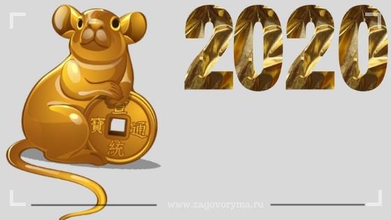 2020 год Белой Металлической Крысы: характеристика и особенности