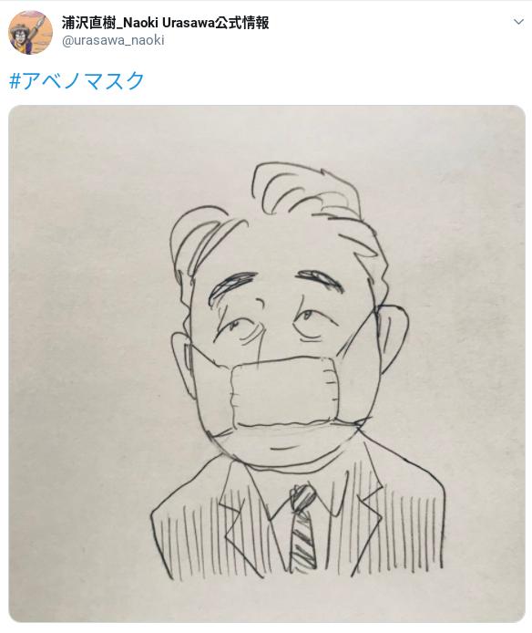아베 풍자 그림 그렸다가 욕먹은 만화가 - 꾸르