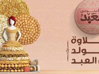 اسعار حلاوة المولد العبد ٢٠٢١م