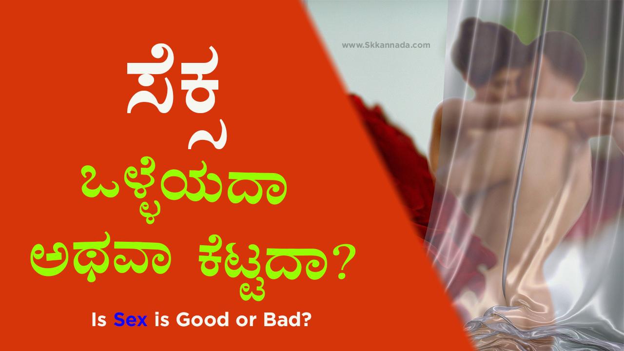 ಸೆಕ್ಸ ಒಳ್ಳೆಯದಾ ಅಥವಾ ಕೆಟ್ಟದಾ? Is Sex is Good or Bad? In Kannada
