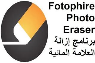 Fotophire Photo Eraser 7-4-6716-18656 برنامج إزالة العلامة المائية