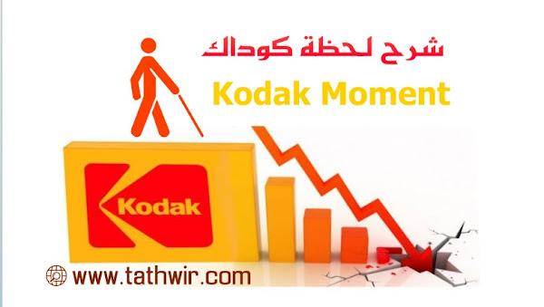 لحظة كوداك Kodak Moment