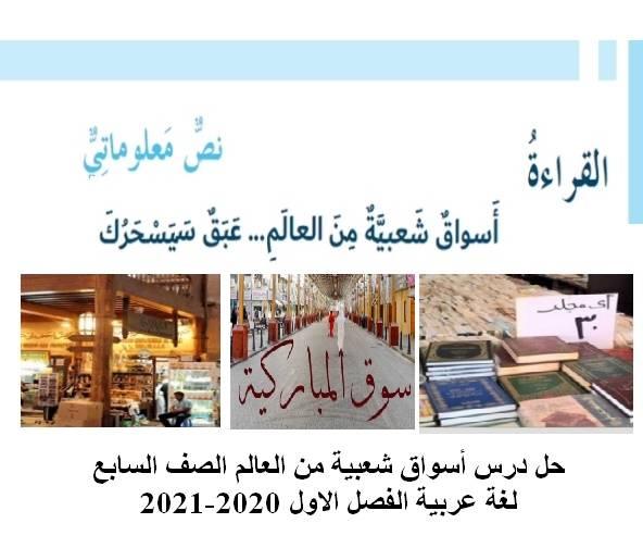 حل درس اسواق شعبية الصف السابع لغة عربية الفصل الاول 2020-2021