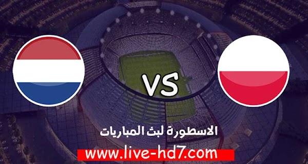 مشاهدة مباراة هولندا وبولندا بث مباشر رابط الاسطورة لبث المباريات اليوم بتاريخ 18-11-2020 في دوري الأمم الأوروبية