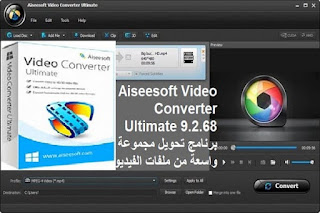 Aiseesoft Video Converter Ultimate 9.2.68 برنامج تحويل مجموعة واسعة من ملفات الفيديو