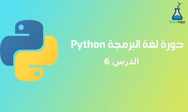 دورة البرمجة بلغة بايثون - الدرس السادس (التحويل بين انواع المتغيرات)