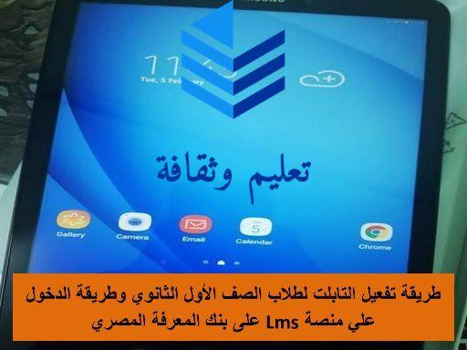 طريقة تفعيل التابلت لطلاب الصف الأول الثانوي وطريقة الدخول علي منصة Lms على بنك المعرفة المصري
