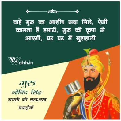 guru gobind singh jayanti messages