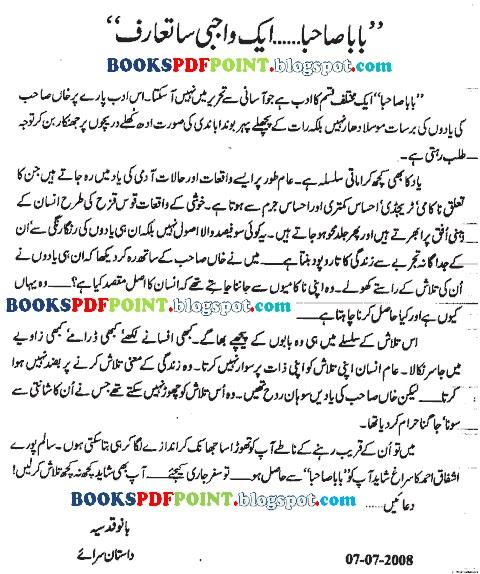 Book baba sahiba ashfaq pdf ahmed