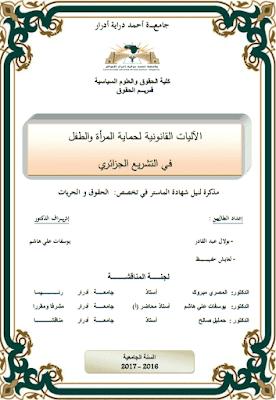 مذكرة ماستر: الآليات القانونية لحماية المرأة والطفل في التشريع الجزائري PDF
