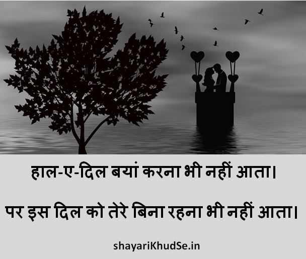 Pyar ka izhaar shayari Image, Pyaar ka izhaar shayari in Hindi
