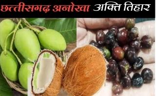 अक्षय तृतीया छत्तीसगढ़,chhattisgarh akshay tritiya 2020,अक्ति त्यौहार 2020,akti tihar,