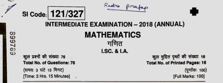 Bihar Board 12th Mathematics