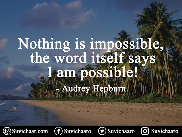 Nothing Is Impossible, The Word Itself Says I Am Possible! - Audrey Hepburn
