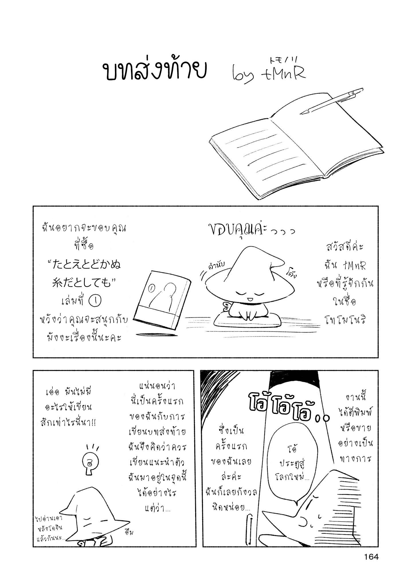 Tatoe Todokanu Ito da to Shite mo ตอนที่ 8.5 TH แปลไทย