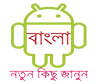 Android Bangla Tutorial. The Best Bangla Tips