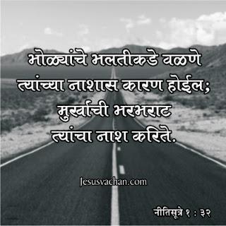 भोळ्यांचे भलतीकडे वळणे त्यांच्या नाशाचे कारण होईल...नीतिसूत्रे १:३२ Bholyanche bhaltikade valane tynachya nashas karan hoil... Nitisutra 1 :32, jesus, jesus vachan, yeshu masih ke vachan, marathi bible vachan images, jesus ke vachan, jesus vachan hindi images hd, jesus vachan hindi, jesus bible vachan in marathi, jesus vachan hindi images, yeshu masih ke vachan in hindi, jesus vachan in hindi, yeshu vachan hindi, jesus bible vachan, christ the redeemer, jesus christ, jesus calls, jesus death, parables of jesus, jesus is lord, inri, jesus christ vachan