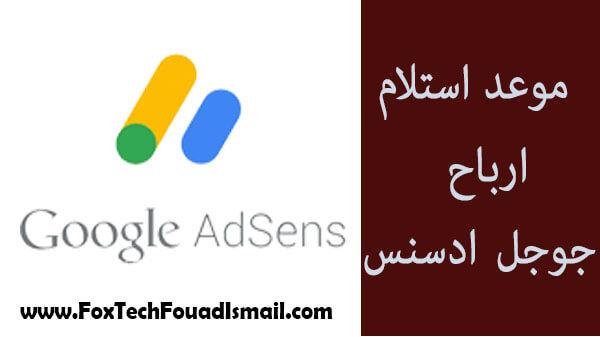موعد استلام ارباح جوجل ادسنس l تعرف علي المزيد عن ادسنس