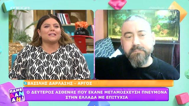 Ο Βασίλης Δαρλάσης από το Άργος είναι ο 2ος ασθενής που έκανε μεταμόσχευση πνεύμονα στην Ελλάδα με επιτυχία (βίντεο)