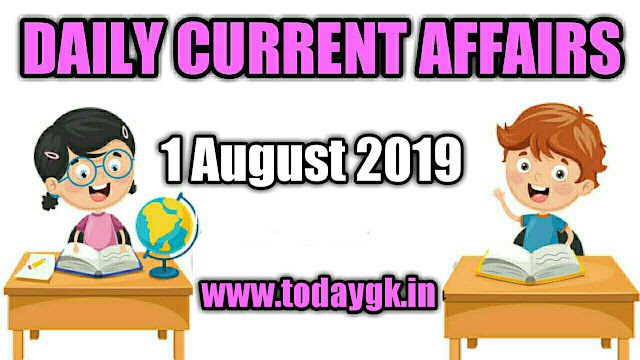 1 August current affairs 2019 by today gk