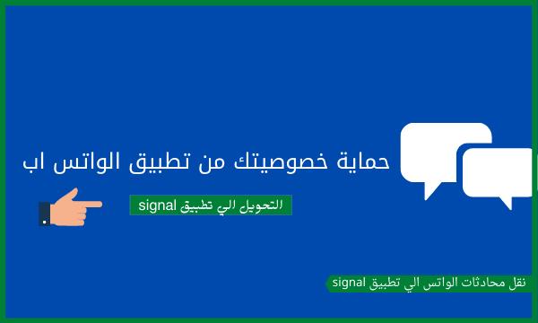 طريقة نقل المحادثات من تطبيق الواتس اب الي تطبيق signal