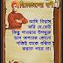 Vivekanand's Quotes (Part-7)|বিবেকানন্দের বাণী
