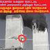 9/11 என்ற நரிகளின் சதி.