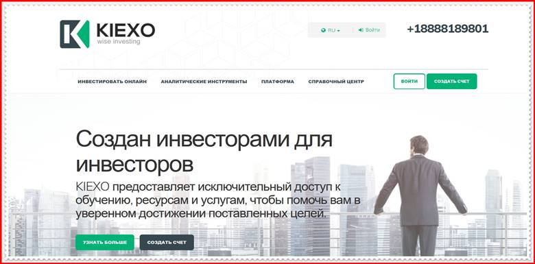 [ЛОХОТРОН] kiexo.org – Отзывы, развод? Компания KIEXO мошенники!