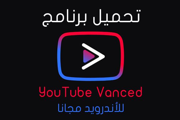 تحميل برنامج YouTube Vanced للأندرويد مجانا