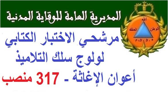 المديرية العامة للوقاية المدنية مرشحي الاختبار الكتابي لولوج سلك التلاميذ أعوان الإغاثة - 317 منصب