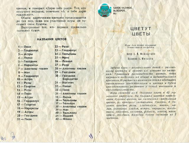 Цветут цветы лото СССР. Цветут цветы игра СССР Файнштейн Минаева 1981, 1985, 1990, 1991.