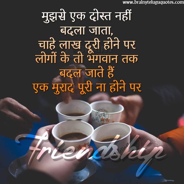 hindi quotes, friendship quotes hindi, best friendship whats app sharing quotes