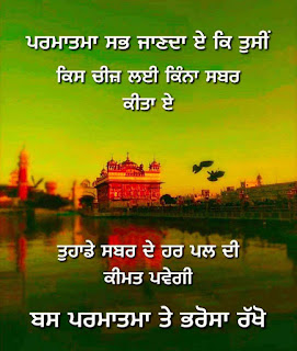 Good-morning-status-Punjabi