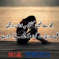 Dukhi Urdu Poetry Images