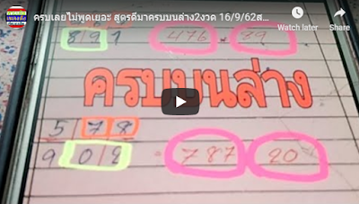 Thailand lottery six line tips ok free 16 September 2019