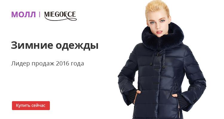 Зимние одежды