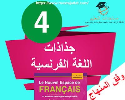 Les fiches du Nouvel espace en français 4AEP 2019-2020
